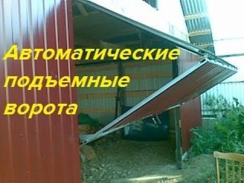 видео: АВТОМАТИЧЕСКИЕ ПОДЪЕМНО-ПОВОРОТНЫЕ ВОРОТА/automatic lifting-turning gates