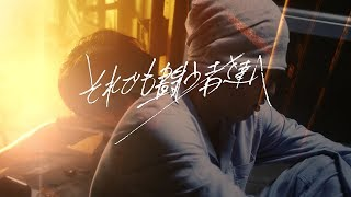 PENGUIN RESEARCH 『それでも闘う者達へ』 -Music Video-