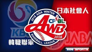 2018AWB 例行賽 ::韓職聯隊 - 日本社會人:: 2018亞洲冬季棒球聯盟 Asian Winter Baseball League 網路直播