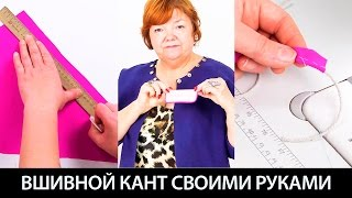 Как сделать вшивной кант своими руками Как вшить кант в изделия Мастер Класс Пошив для начинающих