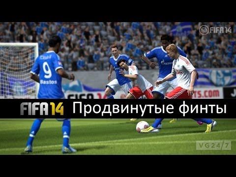 Финты в FIFA 14 #2 [Продвинутые финты]