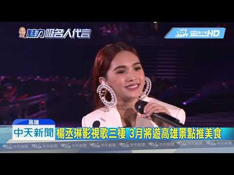 20190220中天新聞 韓國瑜說的巨星是她!楊丞琳3月隨新劇赴高雄