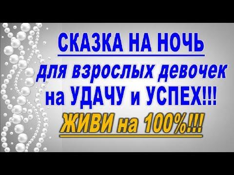 Сказка на ночь на УДАЧУ и УСПЕХ!!!//эзотерика/аффирмации/медитации/мантры