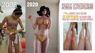 [RoseTV/로즈다이어트]-9kg감량과 벌크업 / 자…