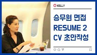[Kelly쌤] 승무원면접, 외항사승무원 CV/Resu…