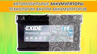 Технологии в аккумуляторах. WET AGM EFB GEL SLA VRLA