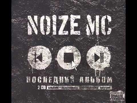 Песня Устрой Дестрой - Noize MC скачать mp3 и слушать онлайн