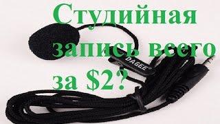 Петличный микрофон Dagee DG-001 для телефона (XRN3Pro).  Петличка для видеоблога за $2