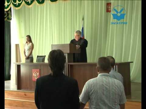 Сегодня  абинский районный суд начал вынесение приговора 19.08.2013г.