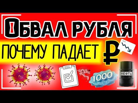 Обвал рубля! Почему падает рубль (причины). Что делать если рухнул курс рубля? Прогнозы экспертов 📈