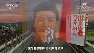 《读书》 20201114 杨朝晖 《谁是最可爱的人 和平年代的英雄精神》 最可爱的人 浴火英雄阳鹏  CCTV科教 - YouTube