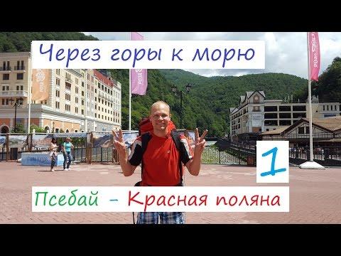 свинг знакомства Красная Поляна