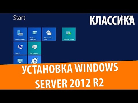 Установка Windows Server 2012 R2 Standard (2014)   Классика #13