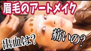 眉毛のアートメイクって実際どうなの?!  〜痛み・出血は?詳しく紹介!!〜