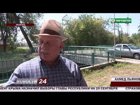 Спорная ситуация с мостом в Назрани.