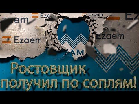 😡👽👺 ЕЗАЁМ ВСЯ ПРАВДА | О МИКРОЗАЙМЕ | ОБМАН ЛЮДЕЙ | Как не платить кредит | Кузнецов | Аллиам