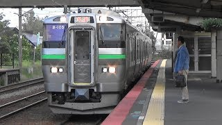 【733系】JR北海道 函館本線 銭函駅に列車到着