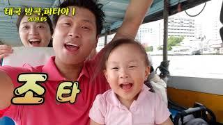 태국- 방콕파타야  여행 영상 I (2019.05.28…
