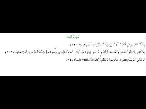 SURAH AN-NISA #AYAT 145-147: 5th August 2020