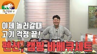 조은장터 펜션캠핑 바베큐 세트