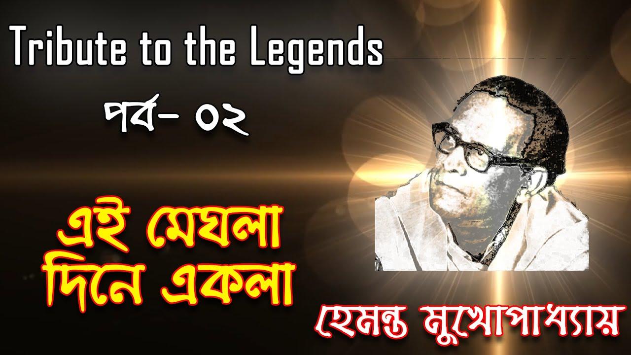 Tribute To The Legends 2 Hemanta Mukhopadhyay Ei Meghla Dine