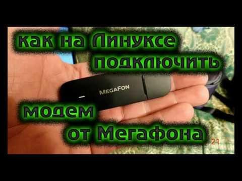 Как на Линуксе подключить модем от Мегафона