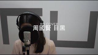 周國賢 目黑 Endy Chow (cover by RU)
