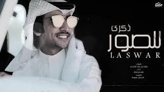 للصور ذكرى - فهد بن فصلا   جديد 2019