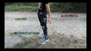 мОДНЫЕ ШТАНЫ HIP HOP С ALIEXPRESS