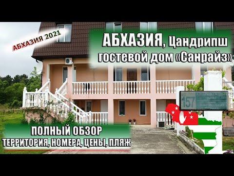 АБХАЗИЯ|Гостевой дом