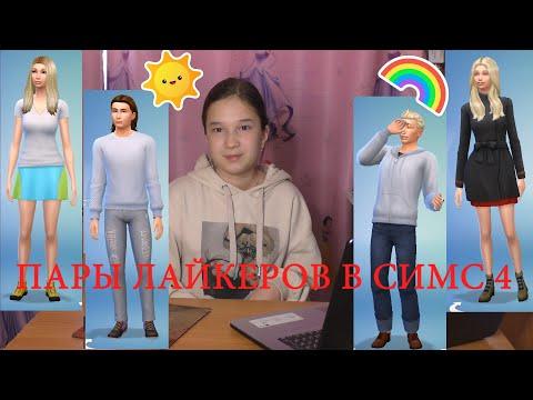 ПАРЫ ЛАЙКЕРОВ В СИМС 4 | ШОК! | Масей+Элина, Макар+Настя  в ОДНОМ ДОМЕ