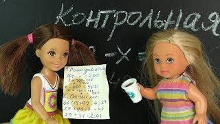 Прости или Чай тебе в Контрольную!  Мультик Барби Школа Куклы Игрушки для девочек