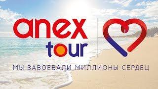 ТУРАГЕНТСТВО ANEX TOUR<