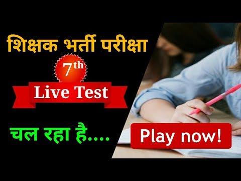68500 Teacher Bharti Written Exam Live Test 7