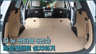 [제이브로]더뉴싼타페 5인승 트렁크매트 출시!+ 설치방…
