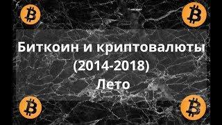 Биткоин и криптовалюты (2014-2018). Лето