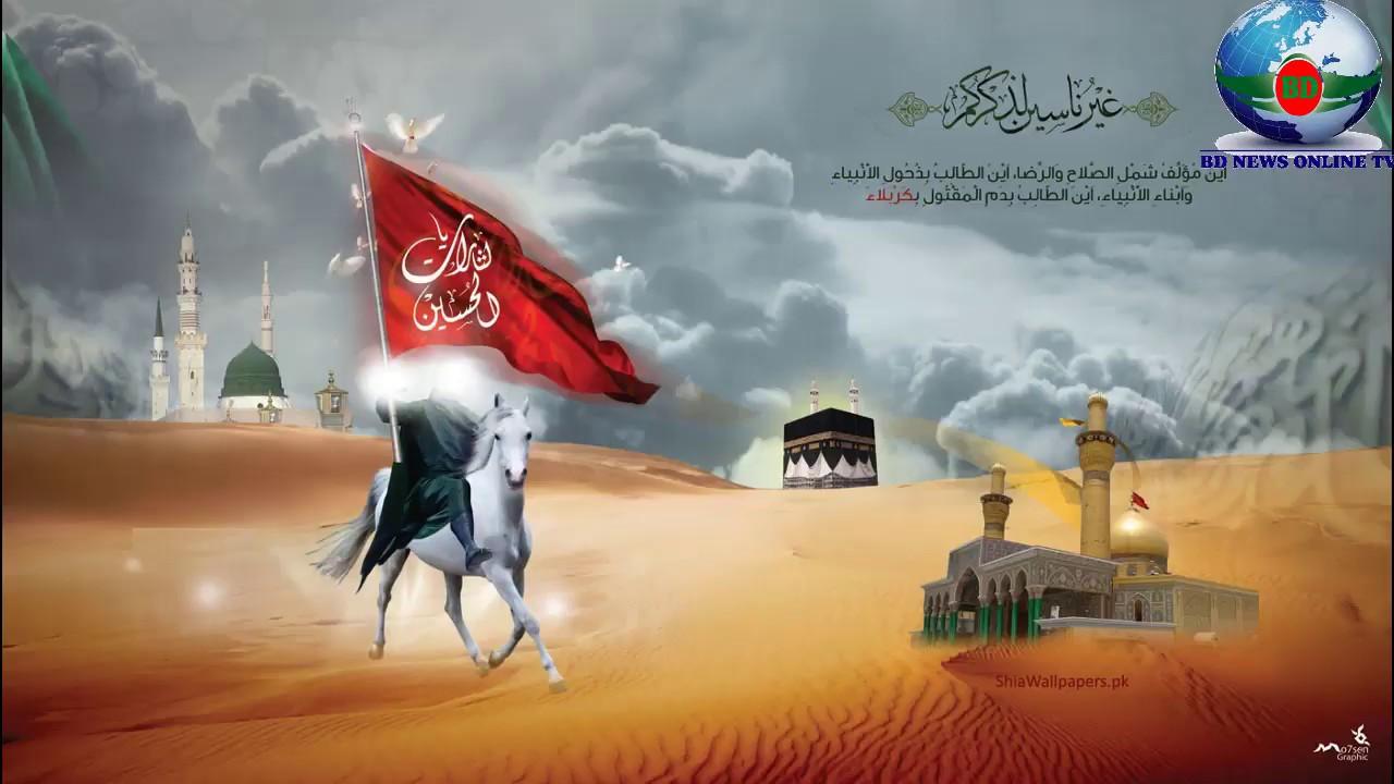 Ashura muharram karballa imam hussain youtube - Imam wallpaper ...