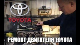 Ремонт двигуна Toyota 1AZ-FE, 1AZ-FSE, 2AZ-FE в Новосибірську
