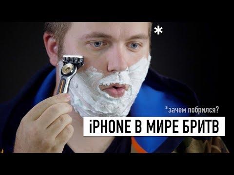 IPhone в мире бритв: Wylsacom побрился с GilletteLabs и вот почему...