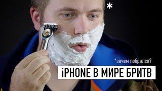 iPhone в мире бритв: Wylsacom побрился с GilletteLabs и вот почему... - Видео от Wylsacom
