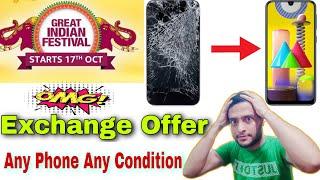 Mobile Exchange Offer in Amazon |Amazon Great indian Sale 2020 Exchange Offer |Exchange Offer Mobile