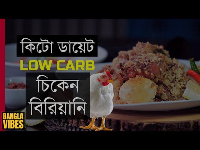 কিটো ডায়েট চিকেন বিরিয়ানি | Keto Chicken Biryani | Low Carb Biryani | Bangla Vibes