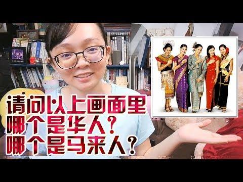 为什么把马来西亚华人叫成马来人,我们会生气?