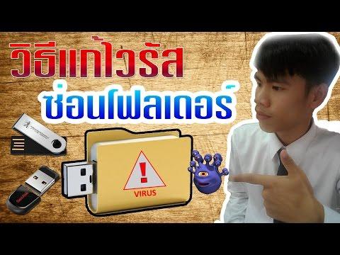 แก้ไวรัสซ่อนไฟล์หรือ shortcut ด้วย cmd
