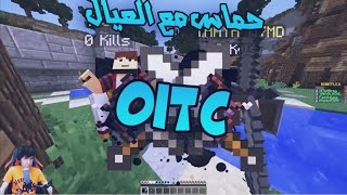 Minecraft One In The Chamber #1 | حماس مع العيال