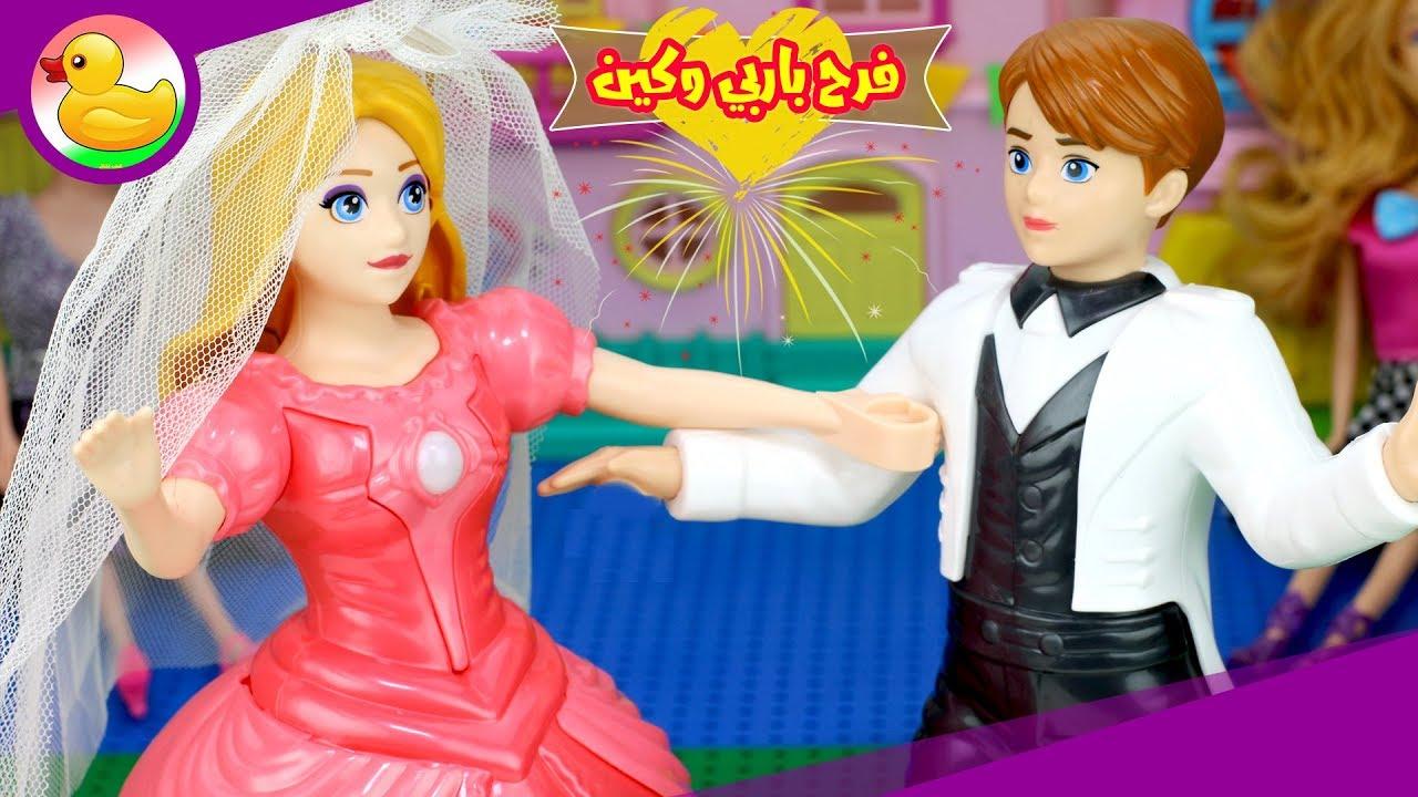العاب اطفال فرح باربي وكين عريس وعروسه Youtube