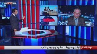 تركيا وسوريا... حشود ووعود وعتاب