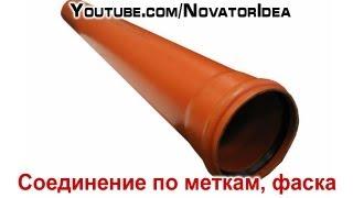 Как соединять канализ трубу 160, соединение по меткам, фаска(Последняя эпопея с канальей, пару полезных советов... ------------- ЗАРАБАТЫВАЕМ ВМЕСТЕ С YOUTUBE - http://join.air.io/novatoridea..., 2013-06-06T04:29:00.000Z)