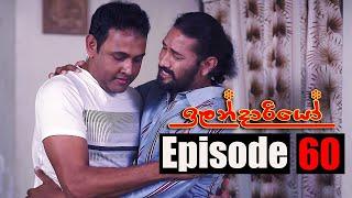Ilandariyo - ඉලන්දාරියෝ | Episode 60 | 02 - 04 - 2021 | Siyatha TV Thumbnail