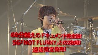 DISH// 「NOT FLUNKY / THIS IS WHAT DISH// IS -完全版-」[Official Trailer]